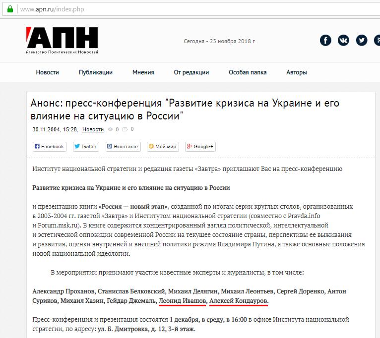 АПН Ивашов Кондауров.png