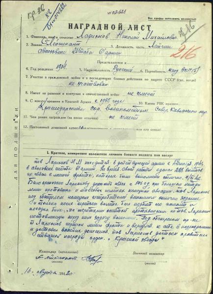 Ларионов авиазвено 61 А