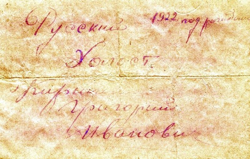 Ксерокопия записки 1
