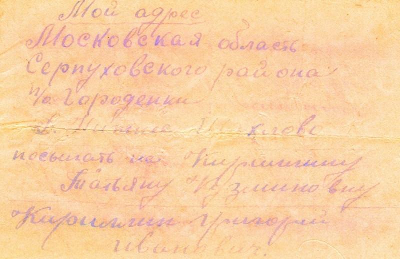 Ксерокопия записки 2
