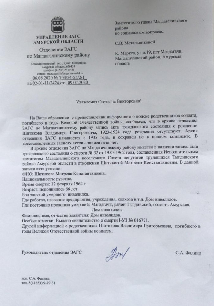 Шитиков ЗАГС