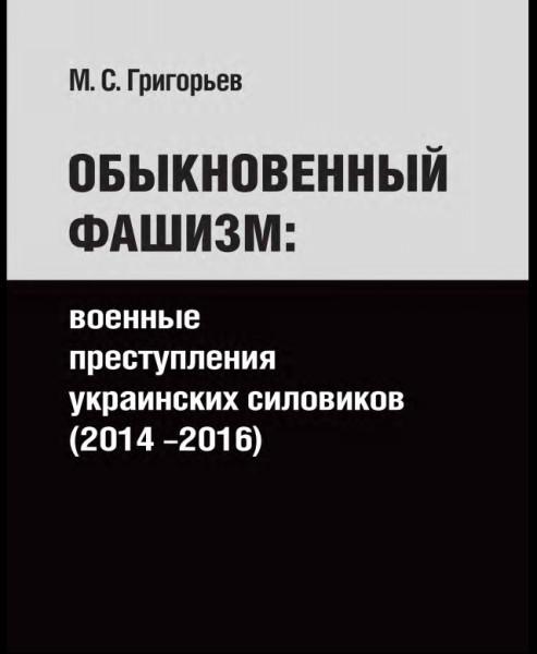 На сайте ОПРФ появилась книга.