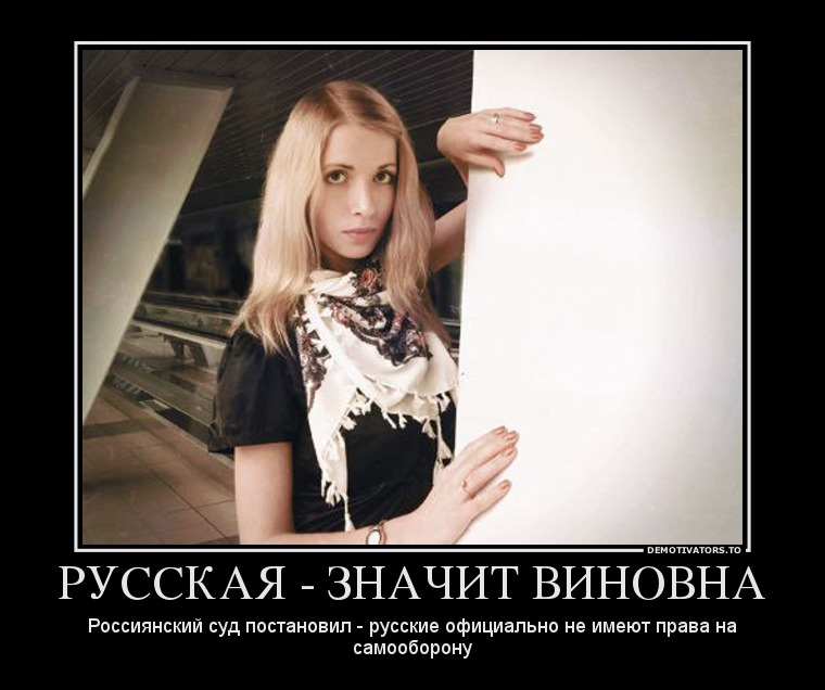 Русская - значит виновна!