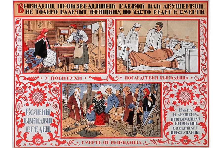 Тонкости советского подпольного аборта