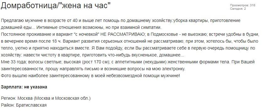 sayt-zhena-na-chas-moskva-intim-fotografii