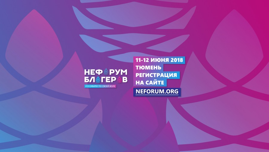 "I'm going to Neforum-2018! bloggers, many, also, main, discussion, only, program, others, public, project, editors, Dear, Will, problems, Moscow "", radio stations, editor, main, Venediktov, Alexey"