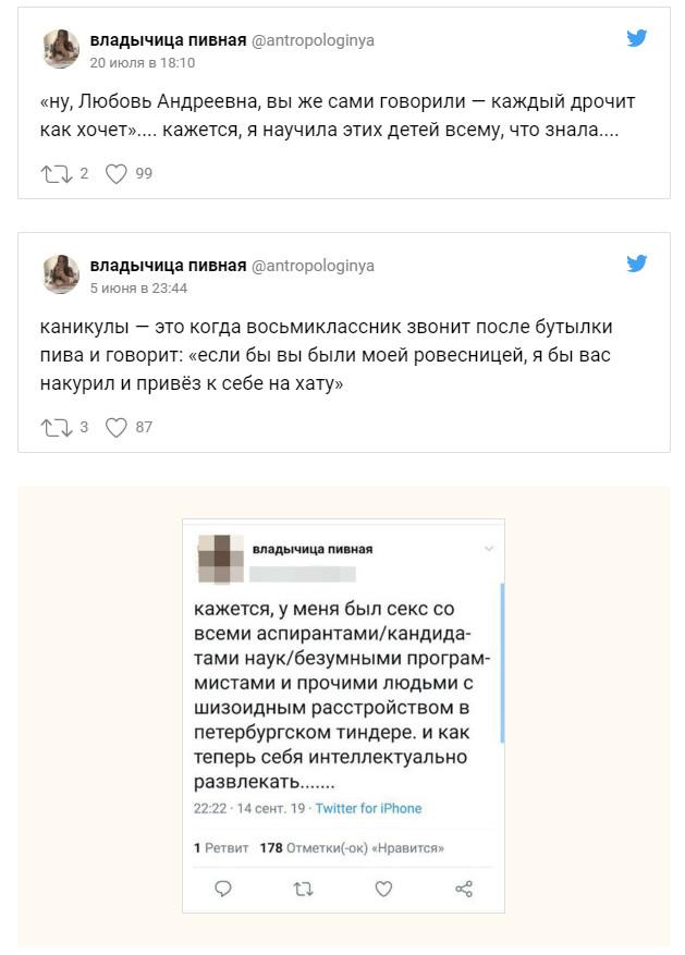 Учительницу уволили за откровенный твиттер