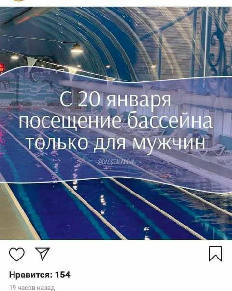 Запрещенные женщины в бассейнах Дагестана