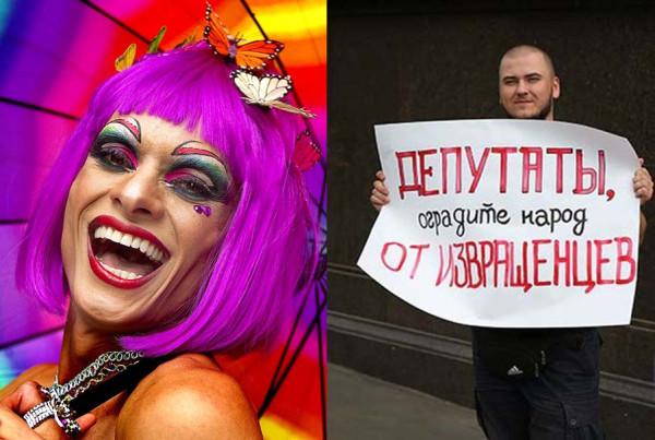 гомофобия и толерантность