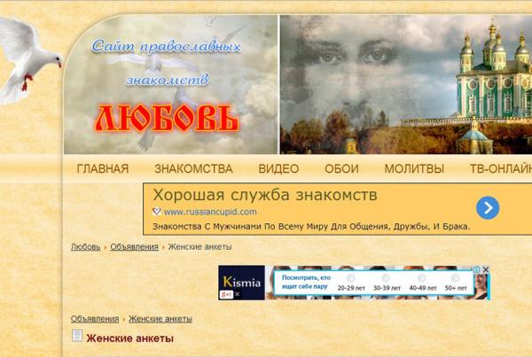 православные сайты знакомств регистрац