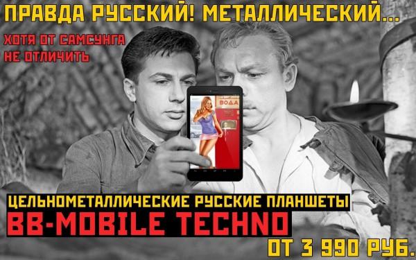 планшет2
