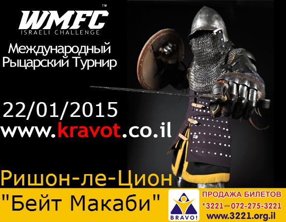 haifaNews2015Banner