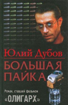 1288015999_yulij-dubov-bolshaya-pajka