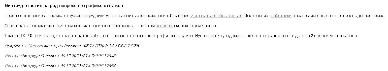 """Скрин из рассылки """"Консультант+"""""""