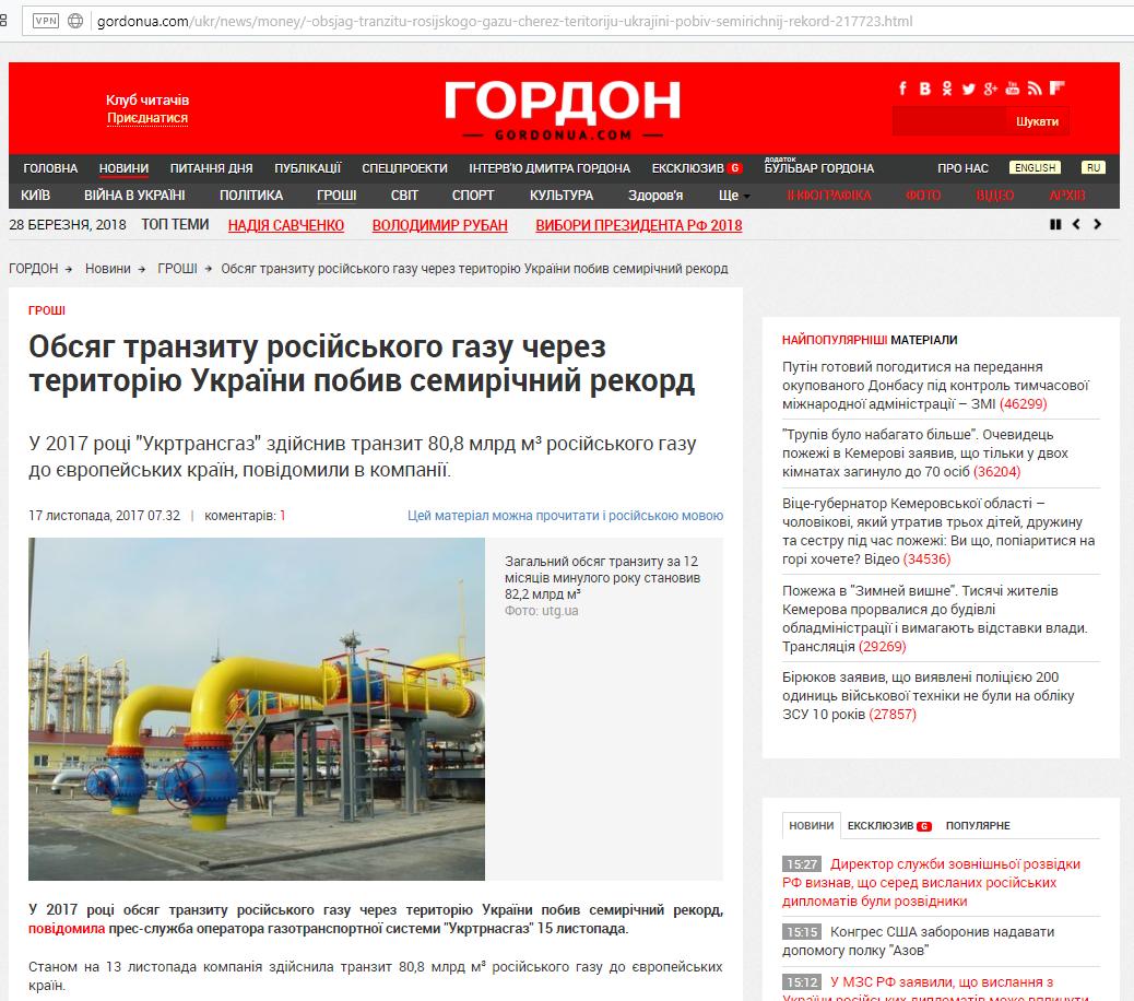 Кремлевская пропаганда влияет на мысли украинцев: только 52% считают, что войну начала Россия, - КМИС - Цензор.НЕТ 6075