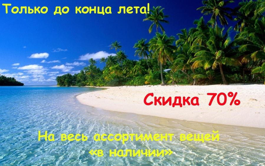 89713877_large_3100966_SALE