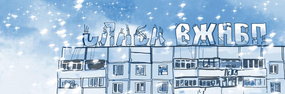 vzhnvp_winter_cover.jpg