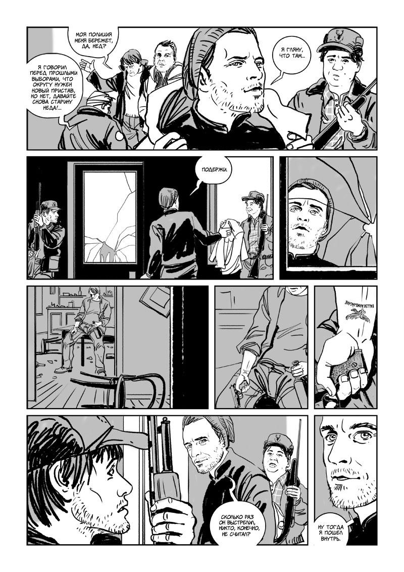 limitstrength_comics_06
