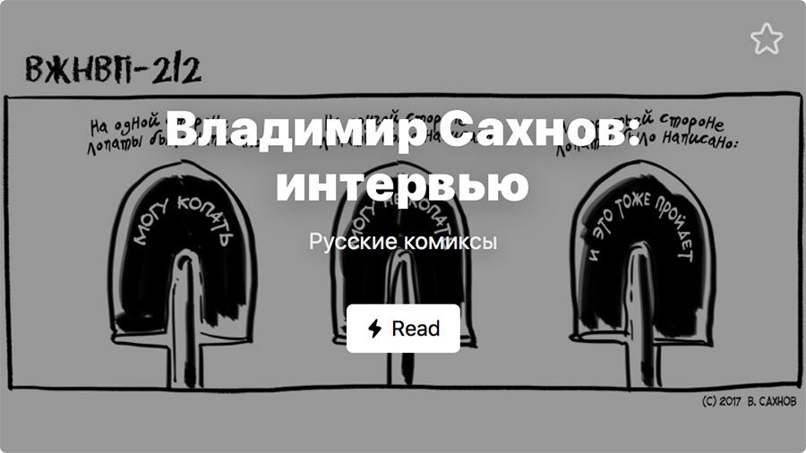 Моё интервью ВКонтакте