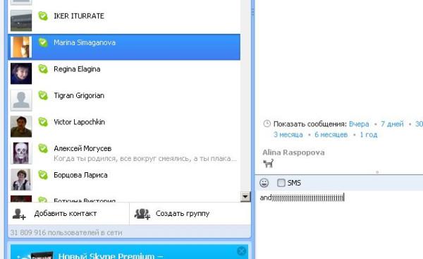 Как сделать свой адрес в скайпе