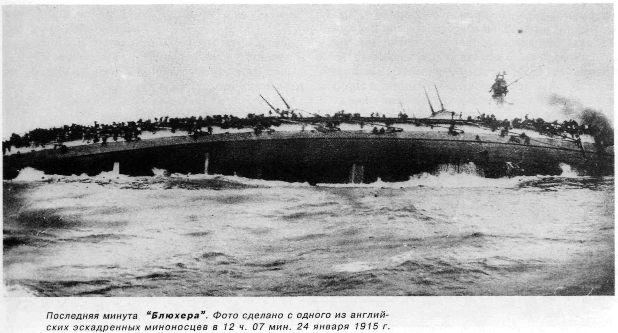 Блюхер 191509