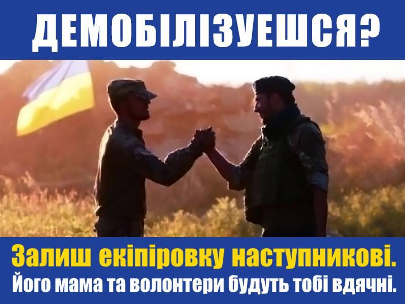 плакат_укр