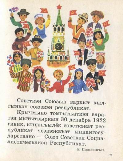 букварь ссср_1