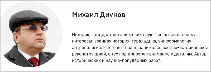 Диунов