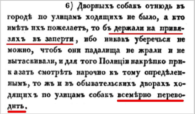 собак переводить 29 июля 1756