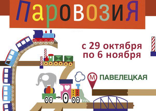Паровозия-в-МЖД-29окт copy.JPG