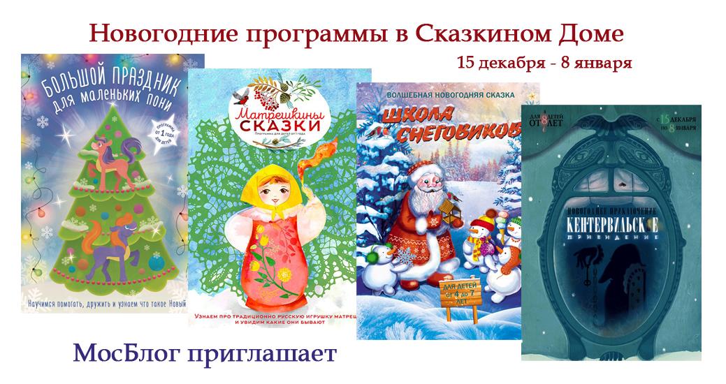 Новейшие сценарии сказки нового года