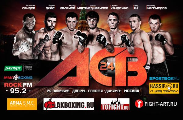 acb_24_novye_boytsy_moskva---под-SMM