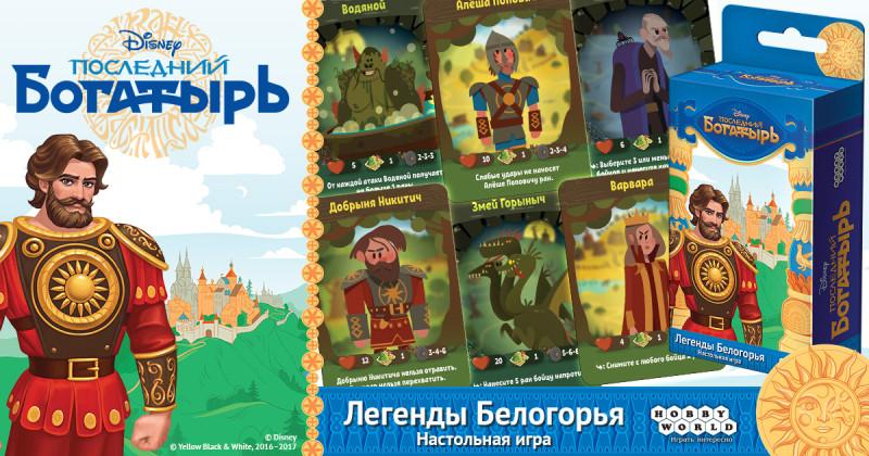 Последний богатырь_Легенды Белогорья_1200х630.jpg