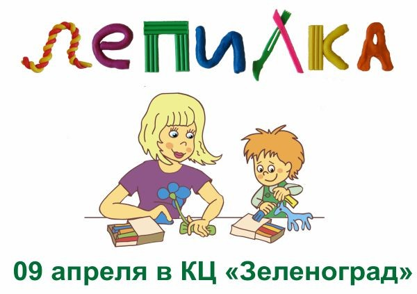 2016-04-Лепилка-в-Зеленограде-web