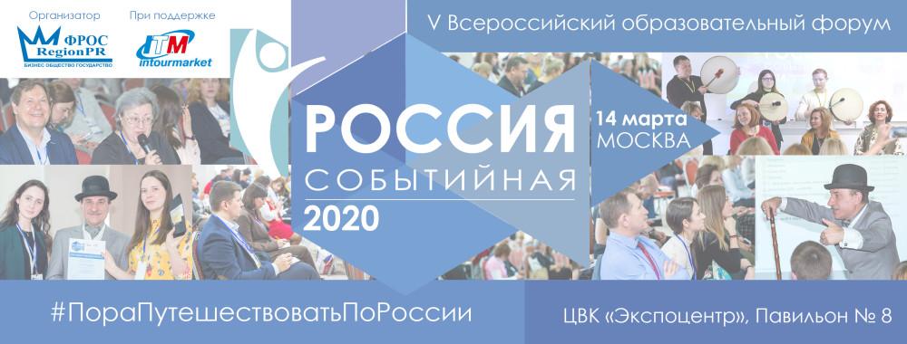 """На Интурмаркете пройдет образовательный форум """"Россия событийная"""" туриндустрия"""