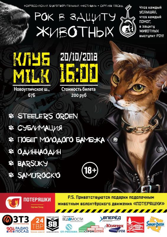 Молния! ЦППК приглашает на рок-концерт в защиту животных в Сергиев Посад