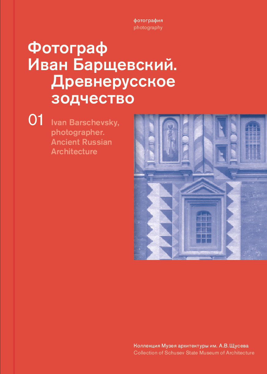 Barschevsky_Cover