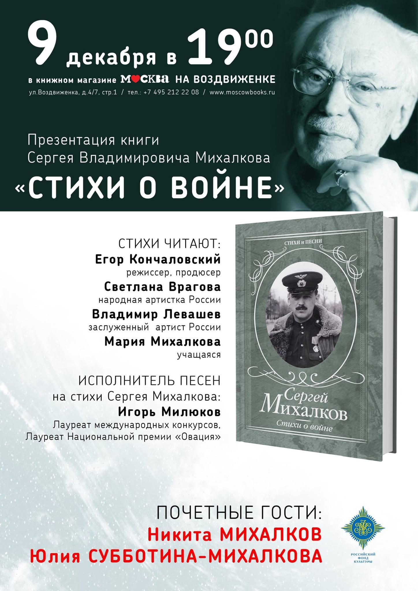 Стих к дню 9 декабря героев отечества 19 фотография