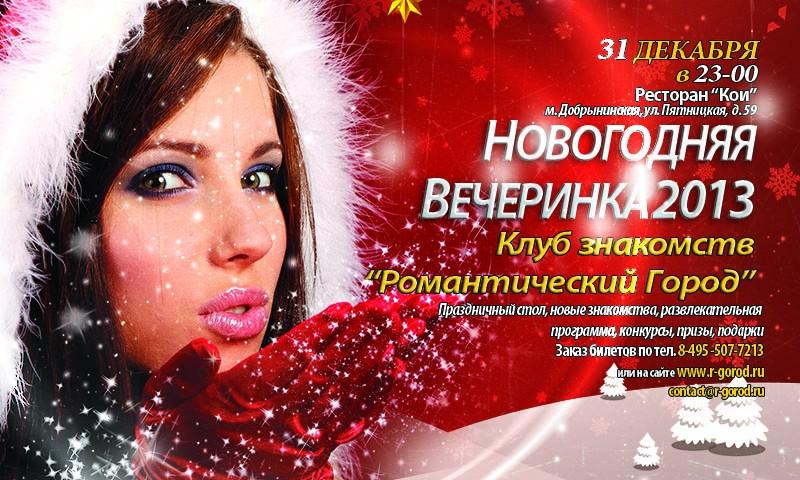 новогодняя вечеринка знакомств москва