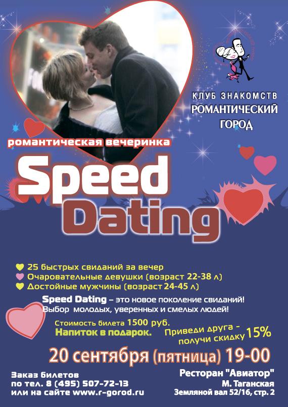 клуб москва романтических знакомств