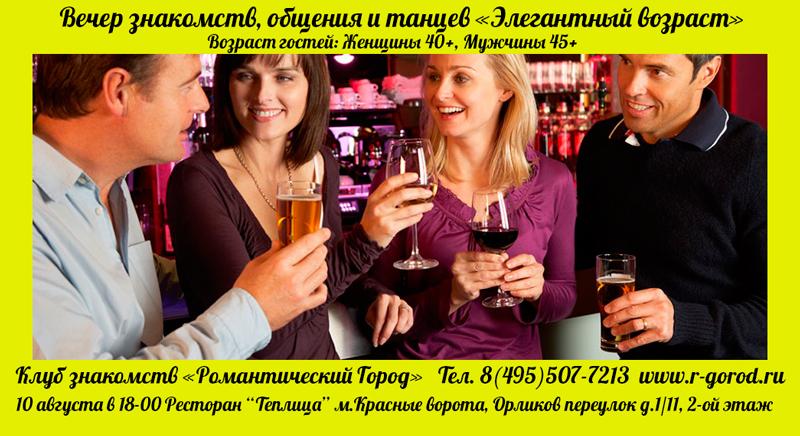вечер знакомств кому за 40 новосибирск