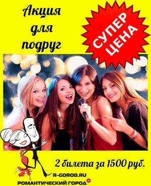 Акция для подруг 1500