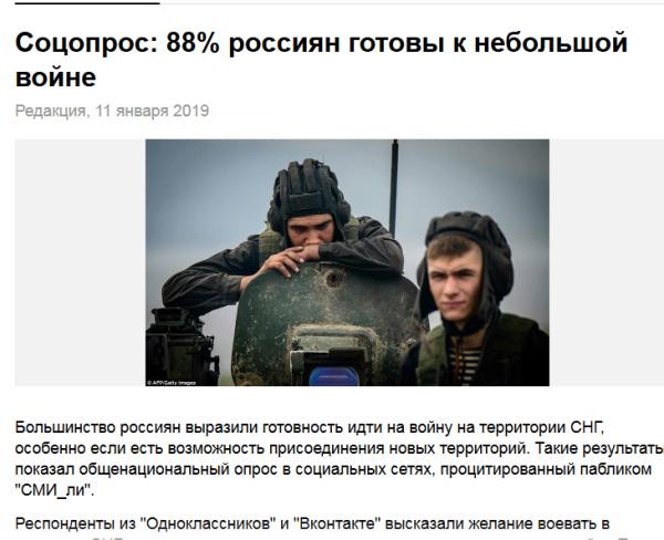 Screenshot_2020-01-01 по опросу россияне поддерживают завоевание — Яндекс нашлось 47 тыс результатов.png