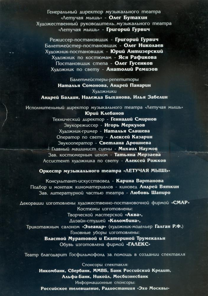 театр Летучая мышь Великая Иллюзия (4).jpg