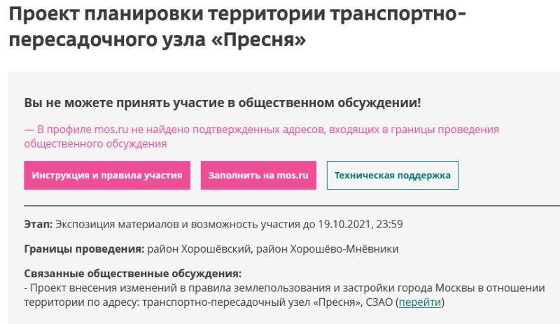 Screenshot 2021-10-17 at 16-17-55 Активный Гражданин - проект для тех, кому важно, что происходит в Москве.png