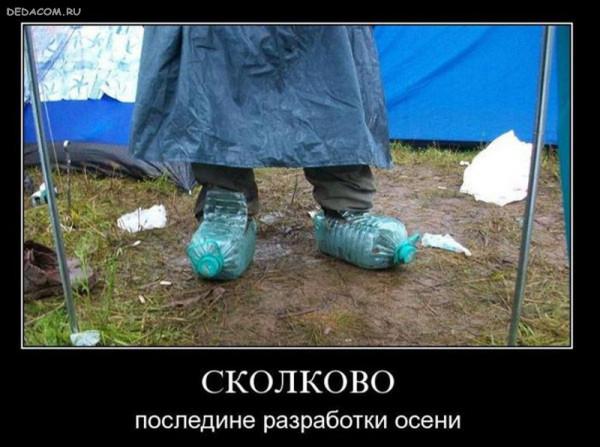 демотиваторы-про-Сколково-5.jpg