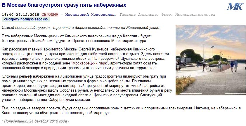 Screenshot_2018-12-24 В Москве благоустроят сразу пять набережных.png