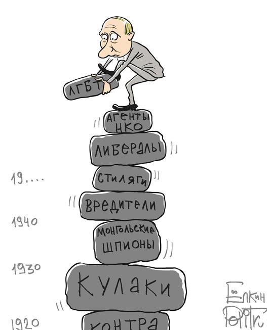 враги народа путин