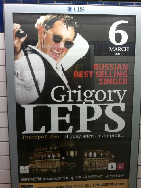 Григорий Лепс в Альберт Холле - реклама в метро