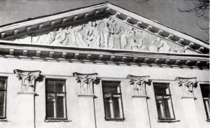 6. Фронтон усадьбы Яковлева. Фотография 1930-х годов